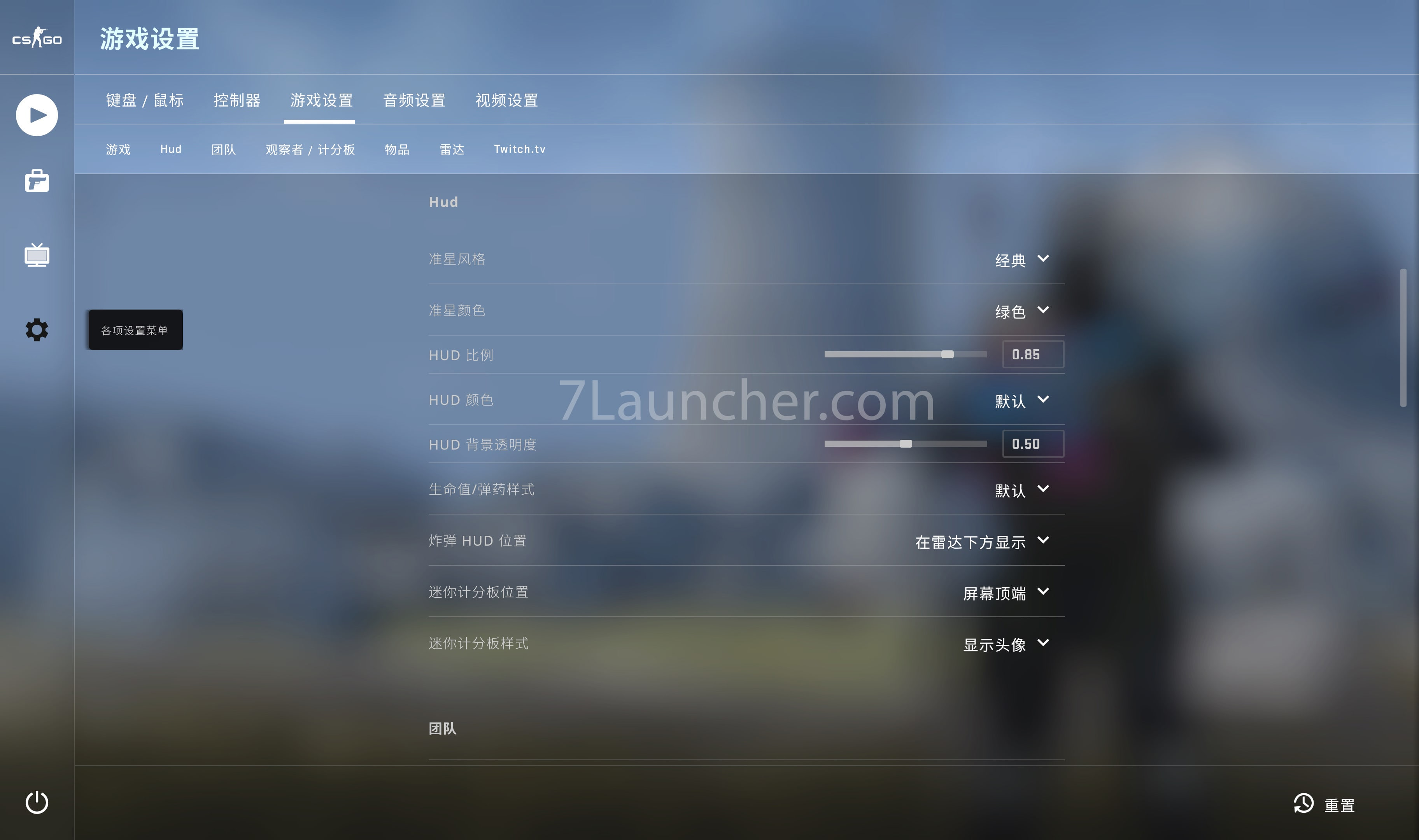 通过游戏菜单在CS:GO中设置十字准线
