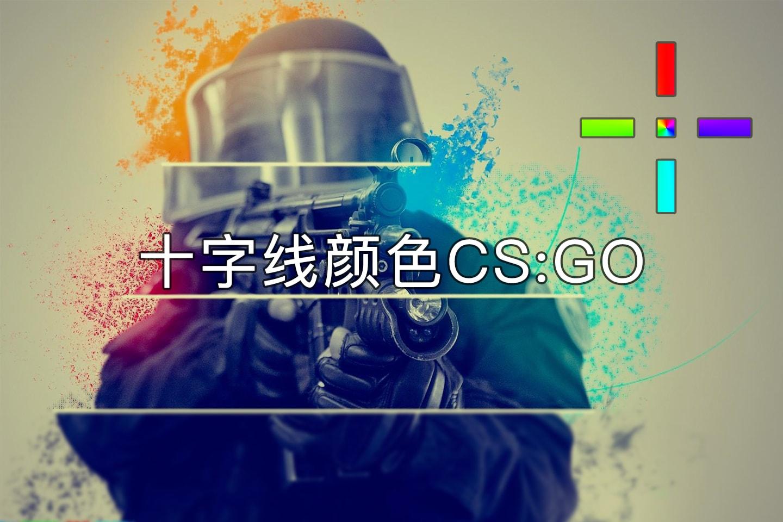你的十字准线的自定义颜色CS:GO