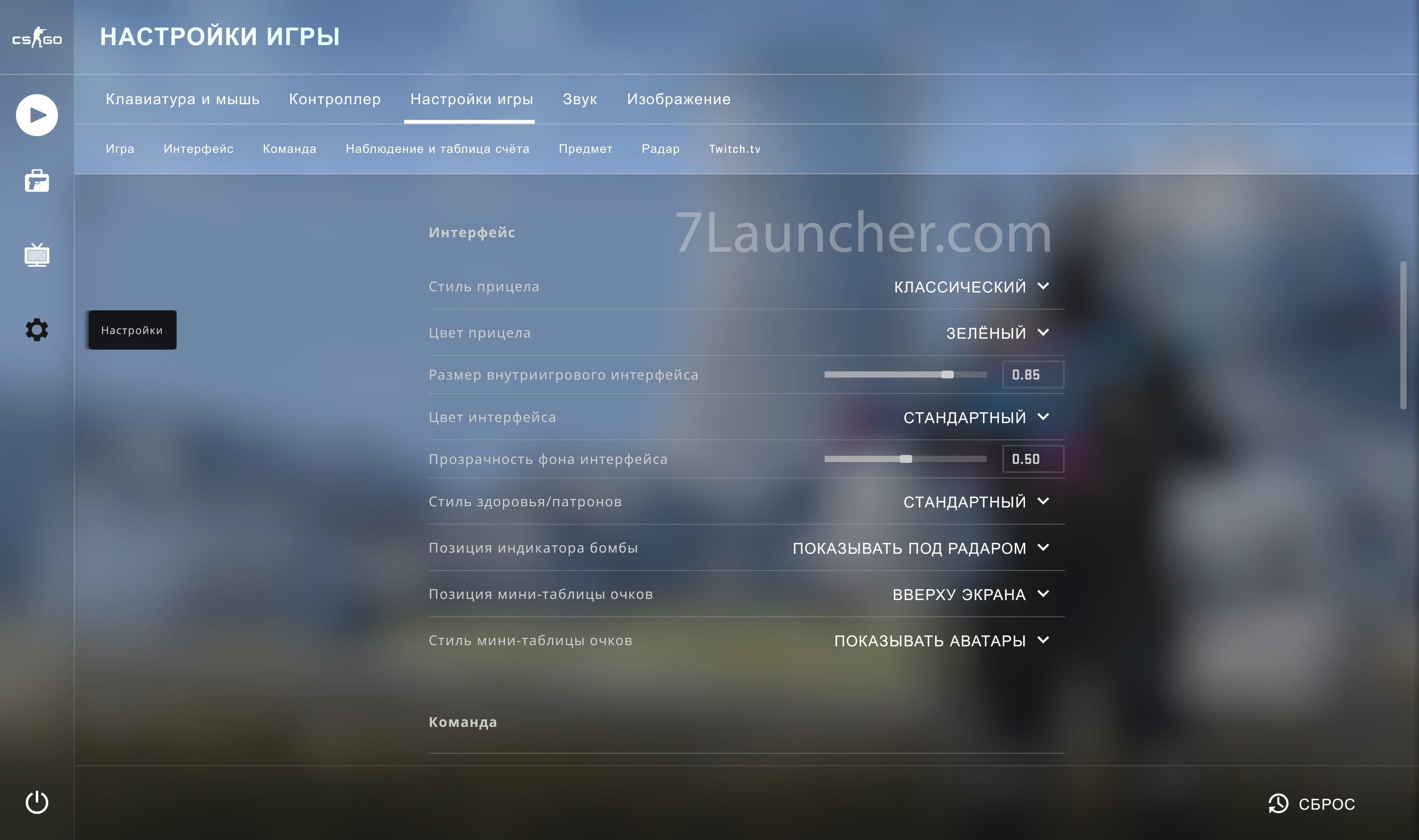 Настройка прицела в CS:GO через меню игры