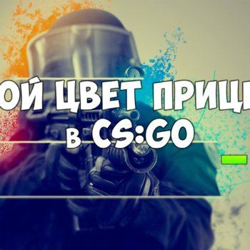 Свой цвет прицела в CS:GO