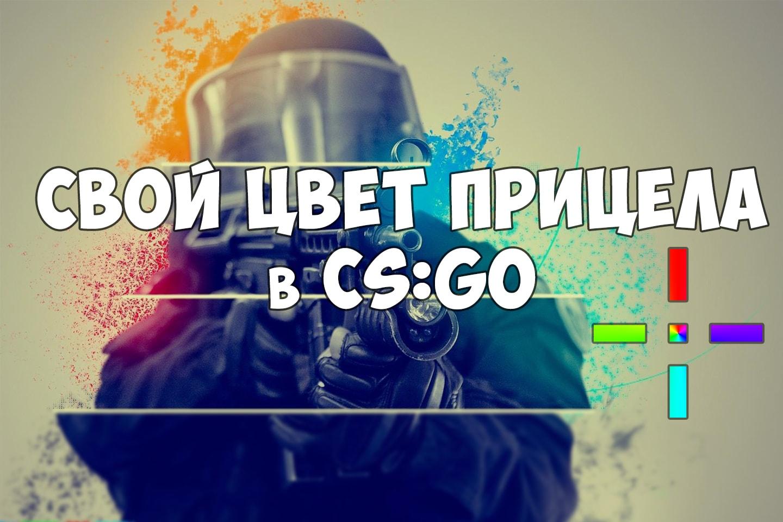 Свой цвет прицела в CS: GO